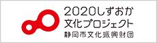 2020しずおか文化プロジェクト