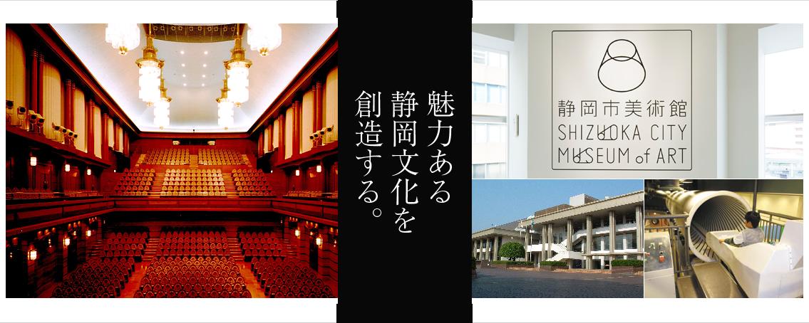 魅力ある静岡文化を創造する