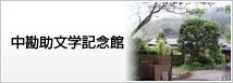 中勘助文学記念館
