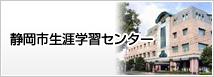 静岡市生涯学習センター