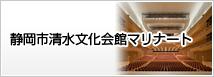 静岡市清水文化会館マリナート