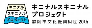キニナルスキニナルプロジェクト公式サイト