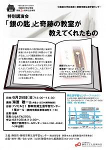 中勘助20th_特別講演会