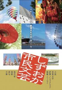 H27静岡市民文芸第11号(表紙)