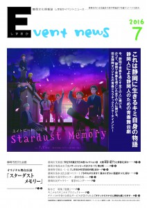 Event news7月号
