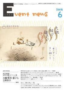 Event news6月号