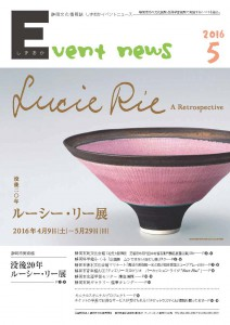 Event news5月号