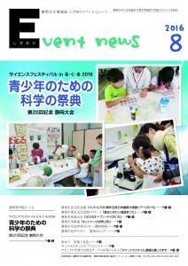 Event news8月号
