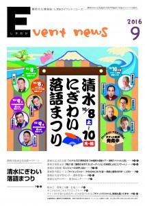 Event news9月号