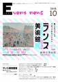 Event news10月号