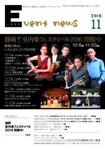 Event-news11月号