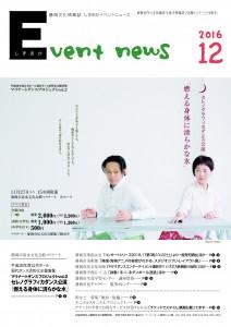 Event-news12月号