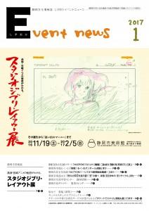 Event news1月号