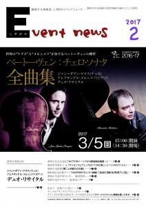 Event news2月号
