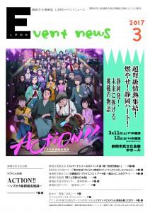 Event news3月号